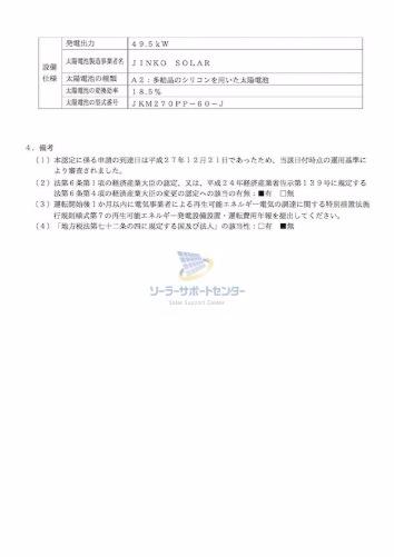設備認定通知書の画像2