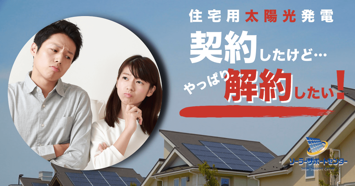 太陽光発電、契約したけどやっぱり解約したい!