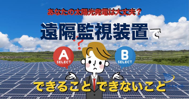 あなたの太陽光発電所は大丈夫?遠隔監視でできること、できないこと