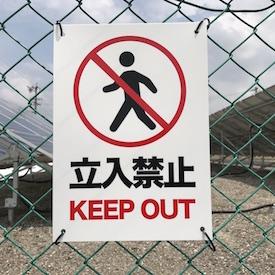 立入禁止の注意喚起看板