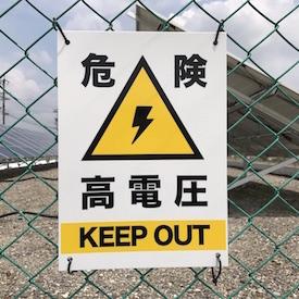 高電圧注意の注意喚起看板