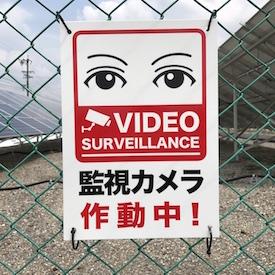 監視カメラ作動中の注意喚起看板