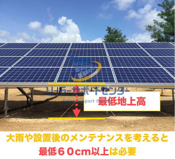 太陽光発電所の最低地上高