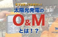 太陽光発電のO&Mとは