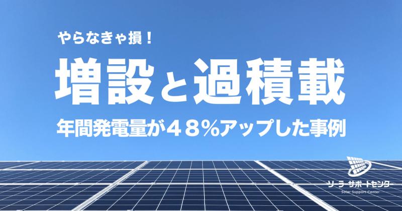 太陽光発電の増設と過積載|パワコンそのまま年間発電量48%アップ