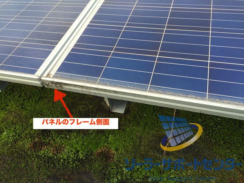 太陽光パネルの落とす必要がない汚れの写真