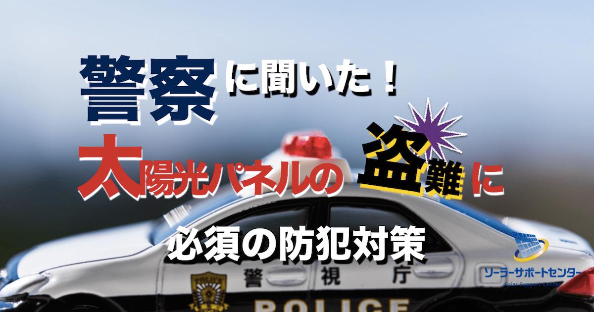 警察に聞いた!太陽光パネルの盗難に必須の防犯対策