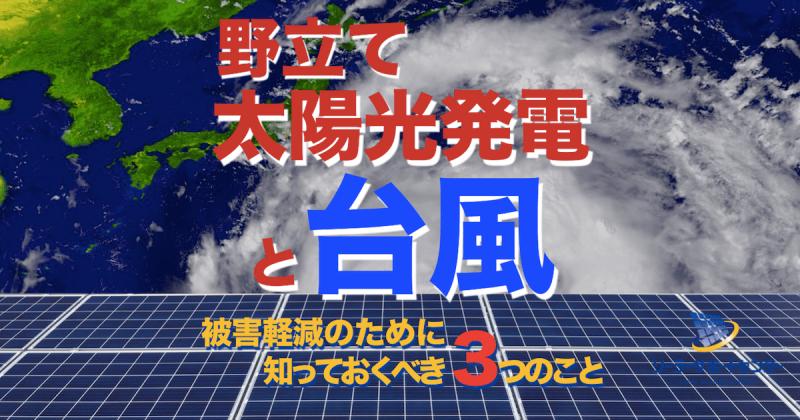 野立て太陽光発電と台風|被害軽減のために知っておくべき3つのこと