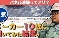 太陽光パネル清掃ってどうなの?主要国内・海外メーカー10社に聞いてみた