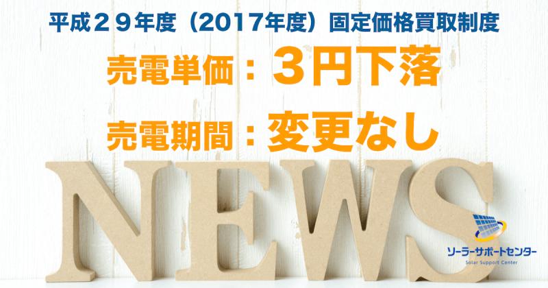 平成29年度(2017年度)の売電単価と期間が決定!住宅用30円(28円)、産業用21円