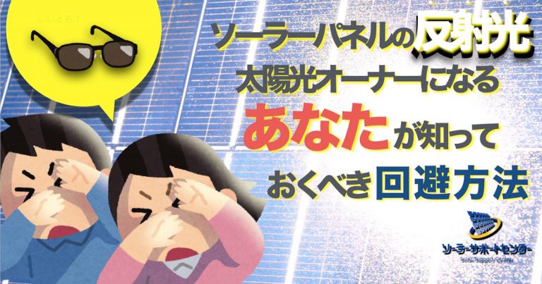 太陽光パネルの反射光!裁判事例とオーナーが設置前に知っておくべき回避方法