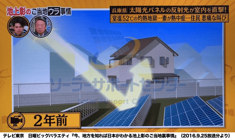 反射光問題の事例1