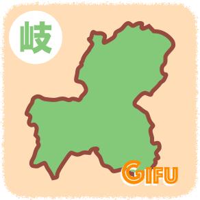 岐阜県の画像