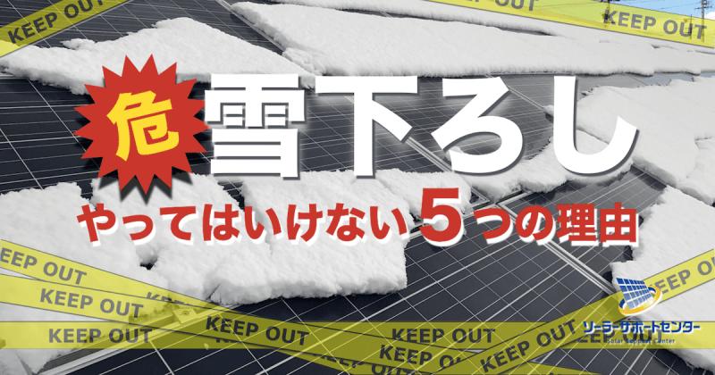 【いのちだいじに】野立て太陽光発電の雪下ろしをやってはいけない5つの理由