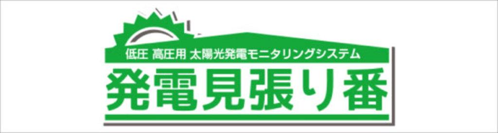 発電見張り番ロゴ