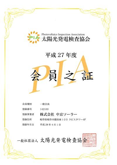 太陽光発電検査協会の会員証