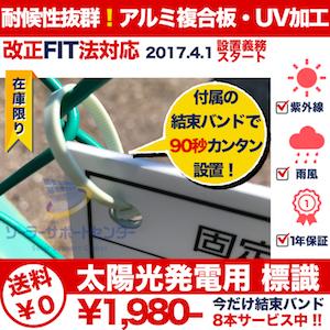 太陽光発電 標識