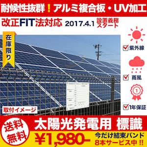 太陽光発電の標識