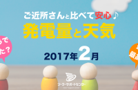 岐阜三重愛知2017年2月の発電量