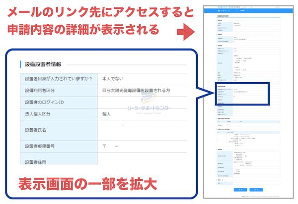 事業計画申請の詳細な内容画面