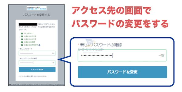 事業計画申請後のパスワード変更画面