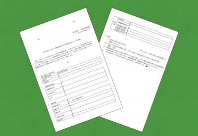 設備認定通知書の画像