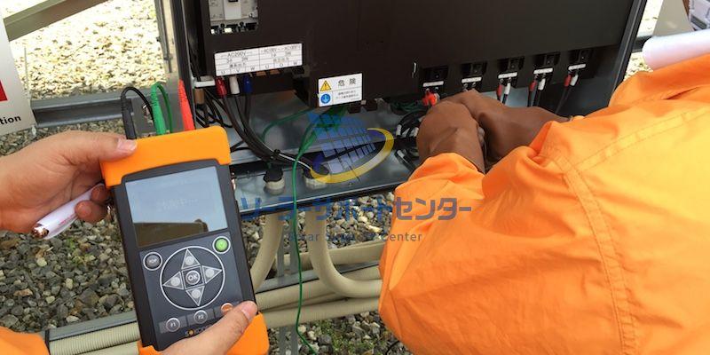 太陽光発電のメンテナンス・IVカーブチェック