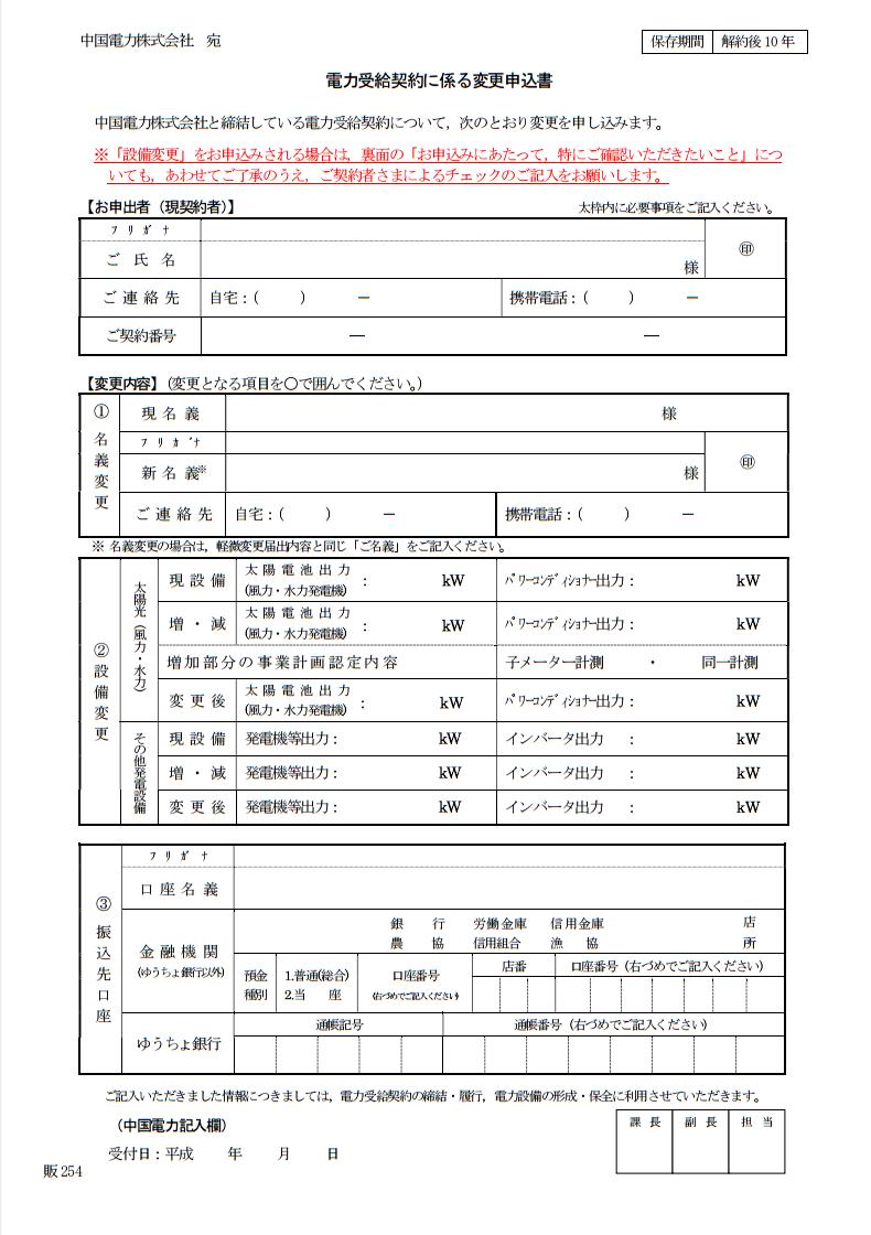 中国電力 変更申込書