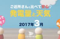 岐阜三重愛知2017年3月の発電量