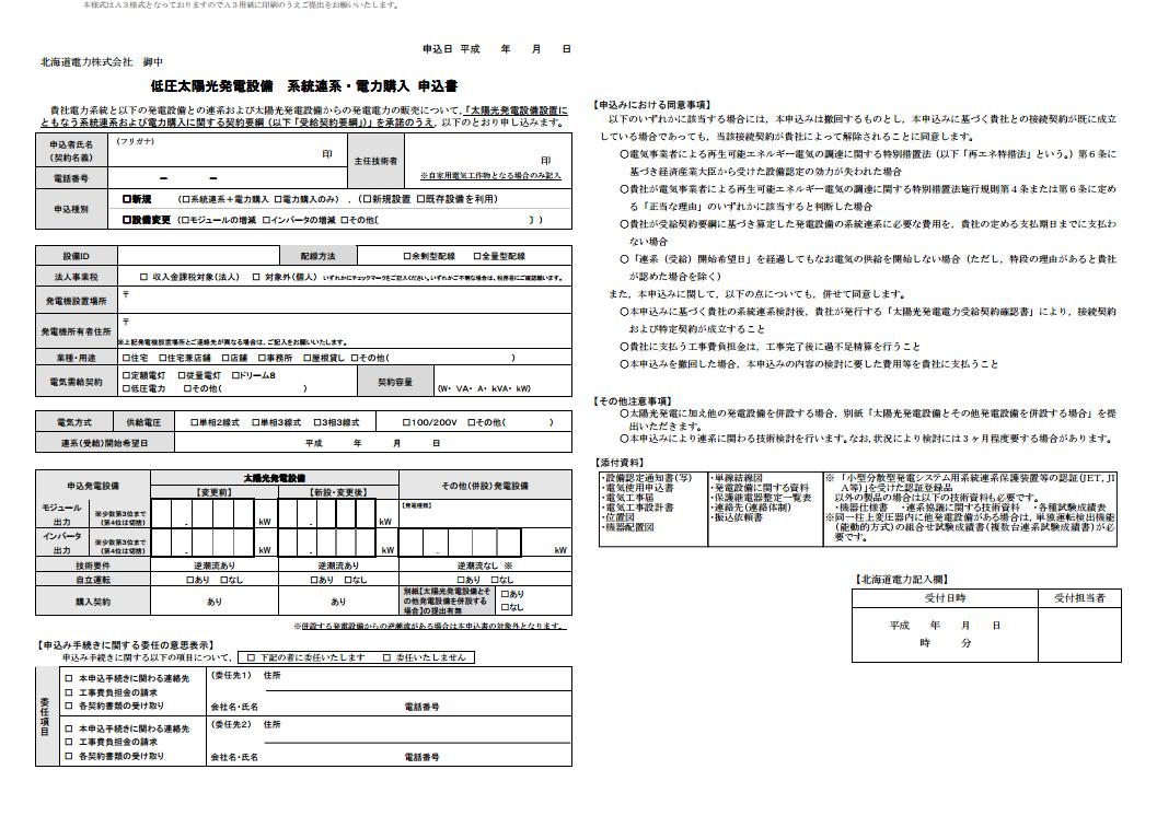 北海道電力 電力購入申込書