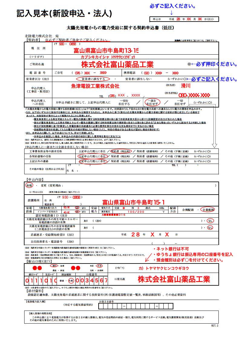 北陸電力 契約申込書
