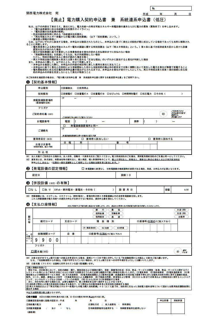 関西電力 廃止申込書