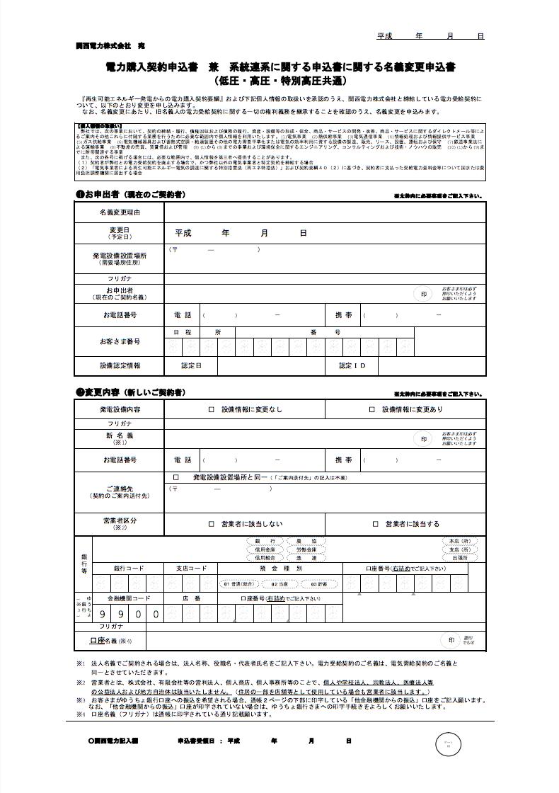 関西電力 名義変更申込書