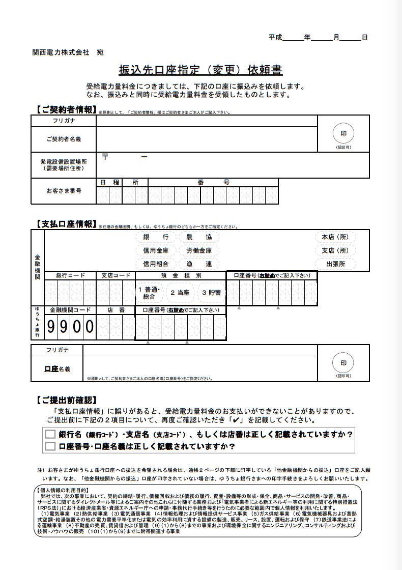 関西電力 口座指定依頼書