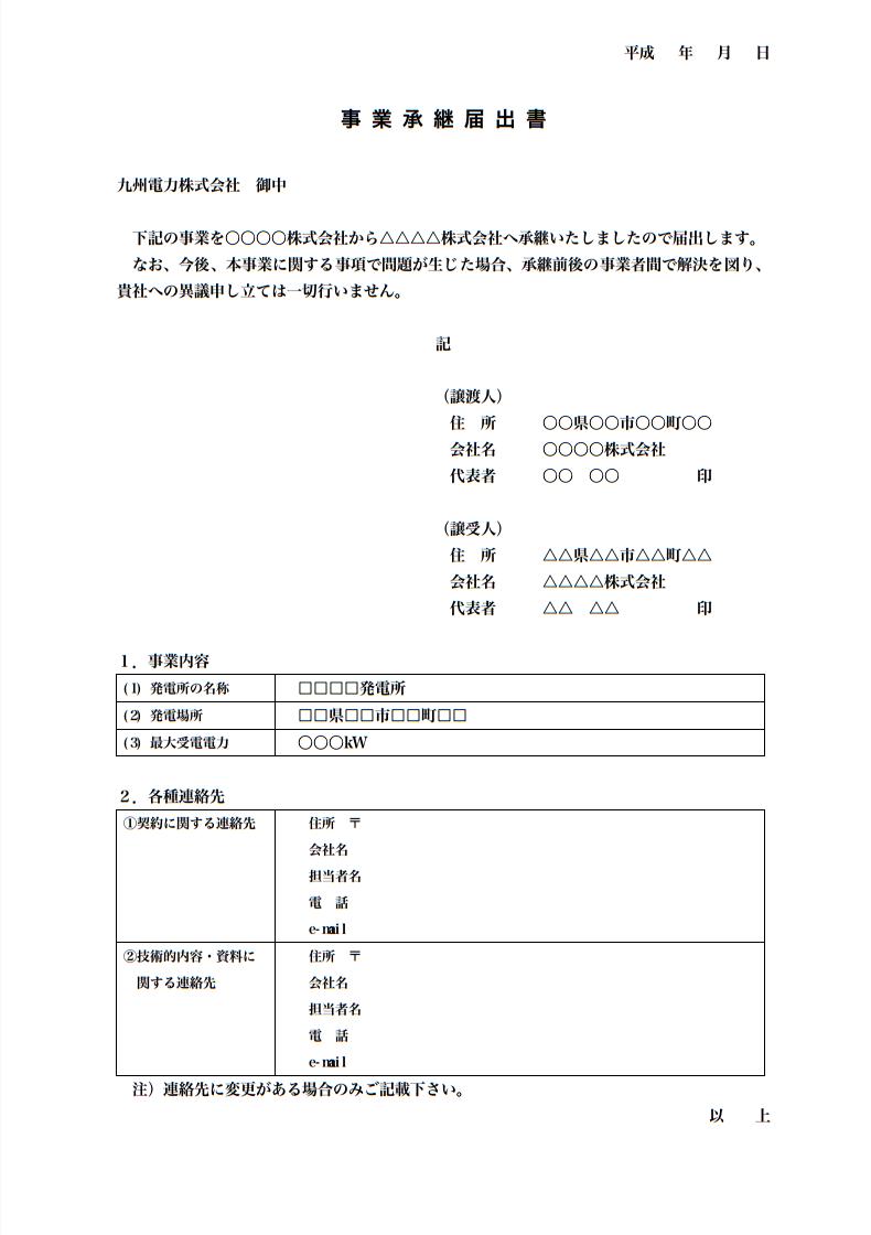 九州電力 事業継承届出書
