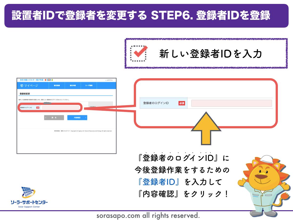 新しい登録者IDを入力