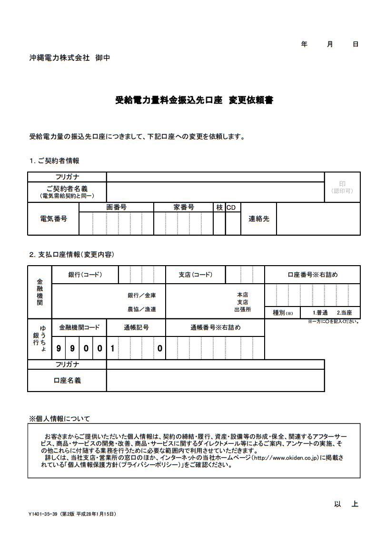 沖縄電力 口座変更依頼書
