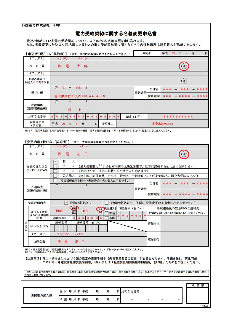 四国電力 名義変更申込書
