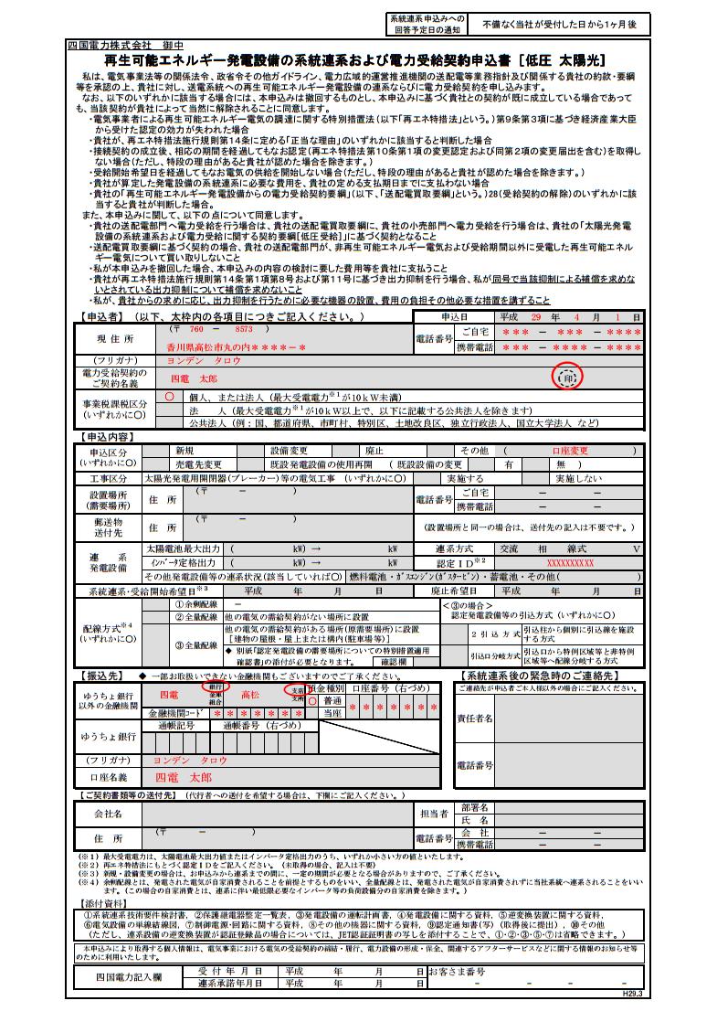 四国電力 申込書