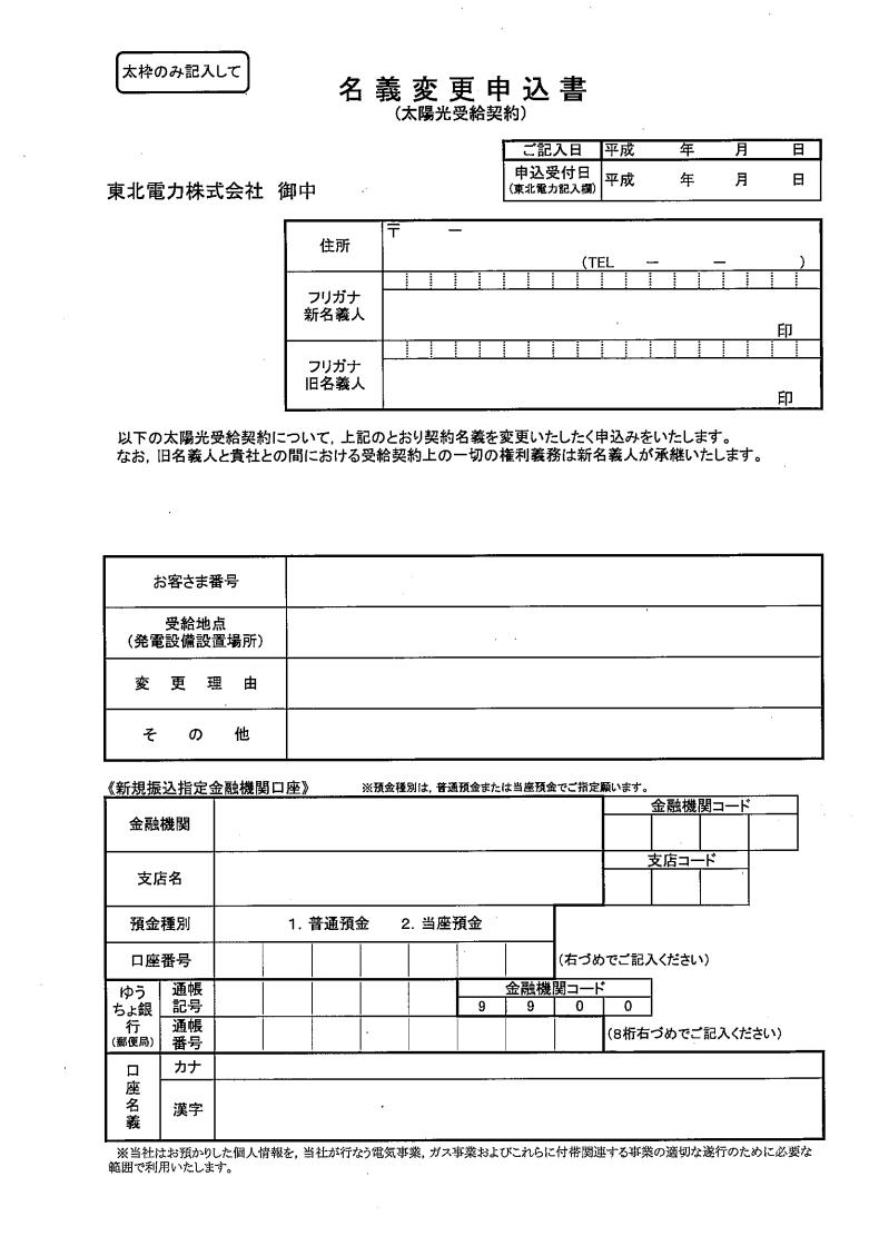 東北電力 名義変更申込書