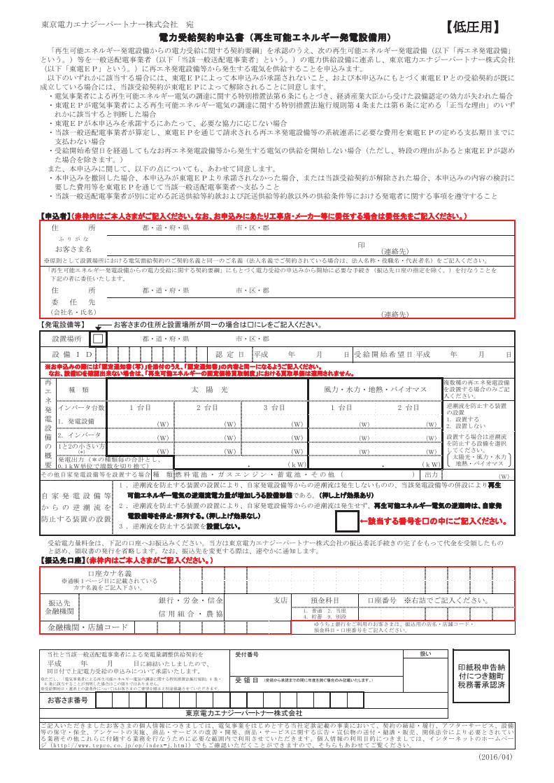 東京電力 電力需給契約申込書