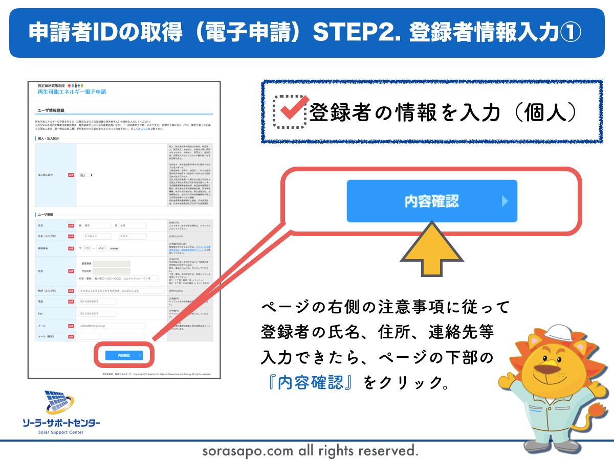 登録者の個人情報を入力する