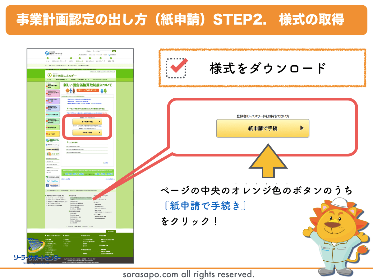 紙申請の様式ダウンロードページへ移動