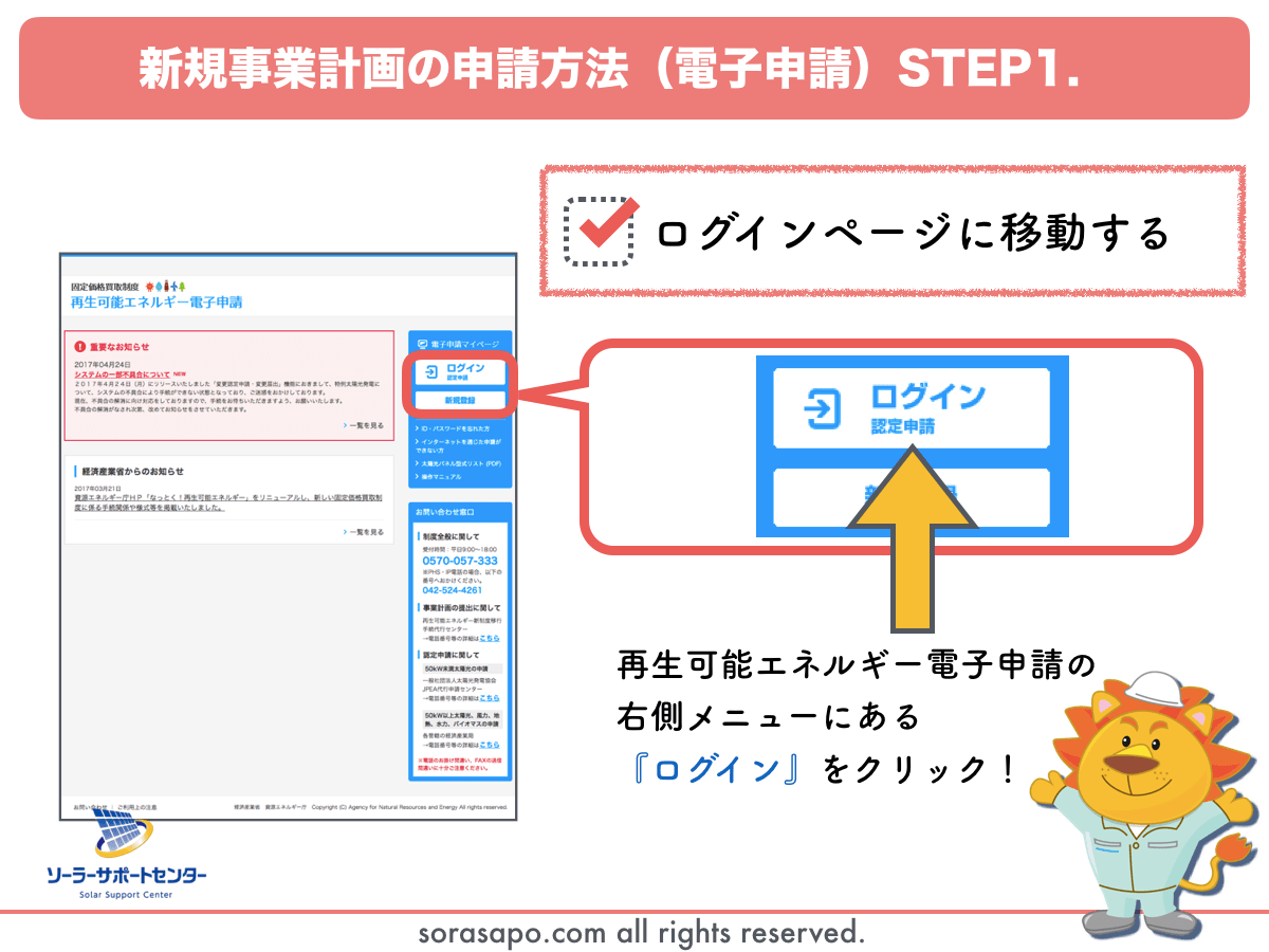 電子申請システムのログイン画面に移動する