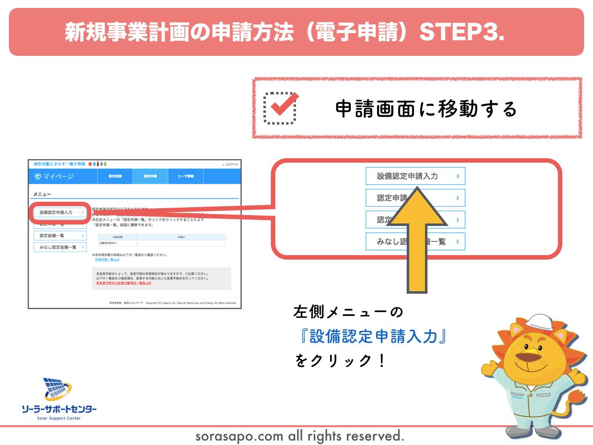 表示されるメニューの設備認定申請入力を選択する