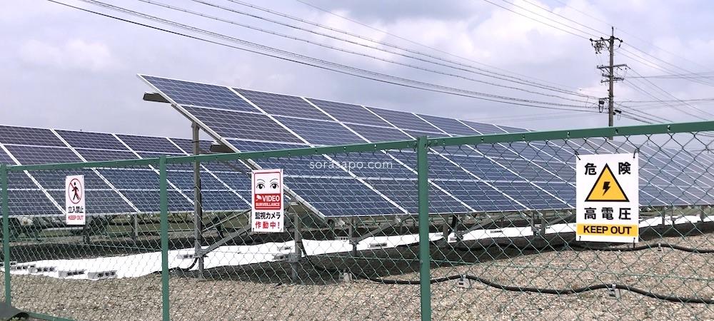 太陽光発電と立ち入り禁止看板