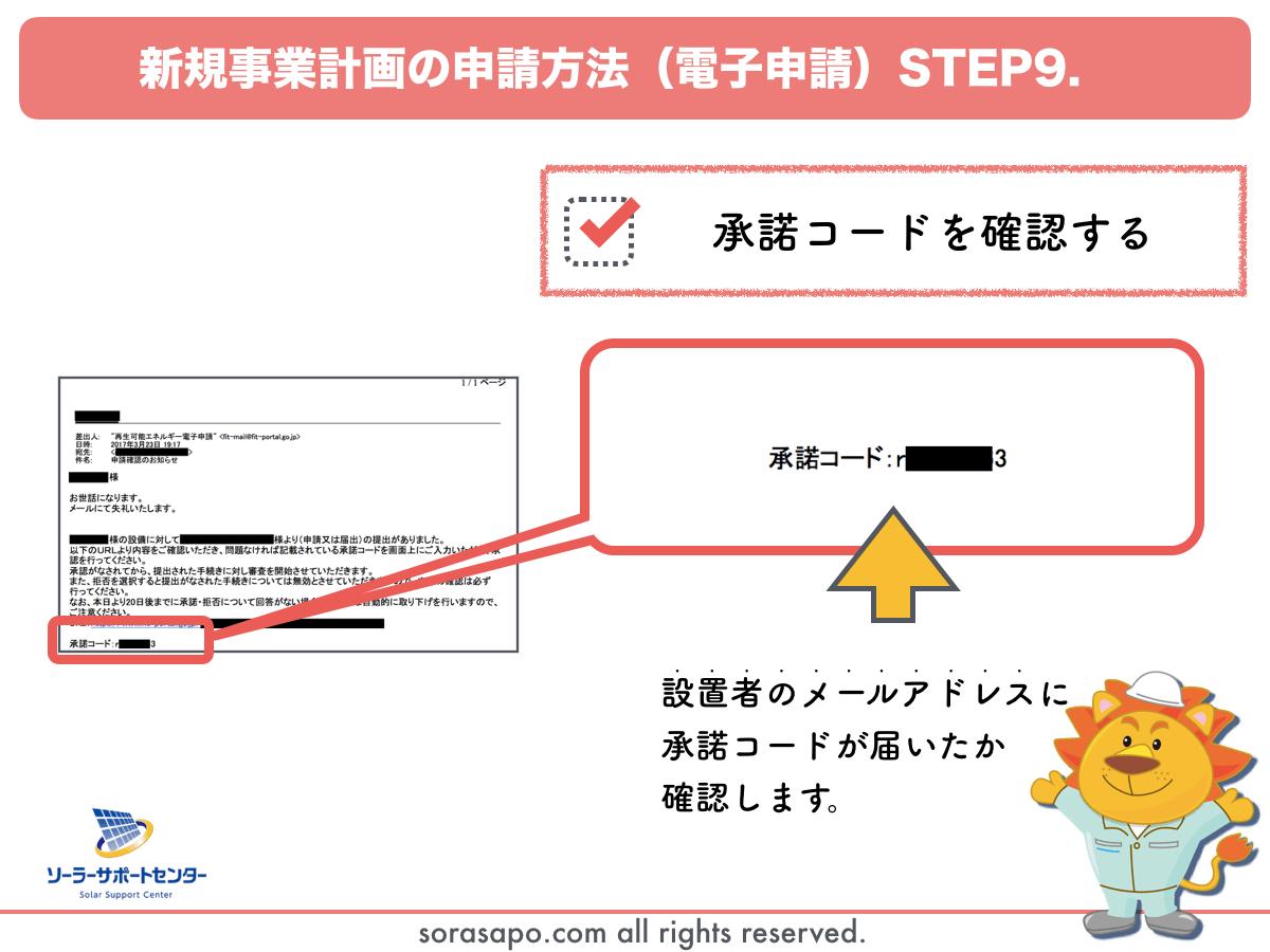 設置者のメールアドレスに届くメールを確認する