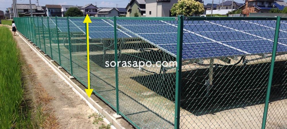 太陽光発電とフェンスの高さ