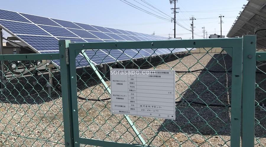 太陽光発電とフェンス