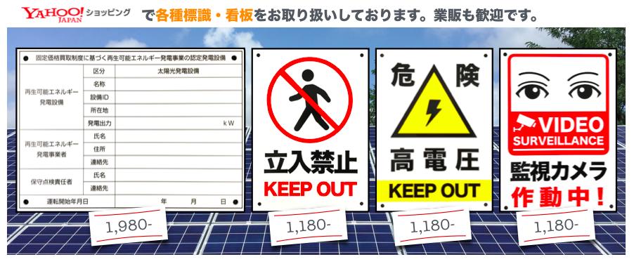 改正FIT法 太陽光発電 標識 看板
